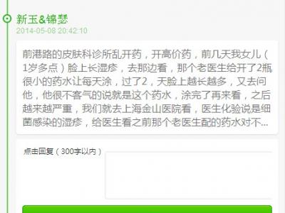 微信留言板:支持多人回复及管理员多次回复