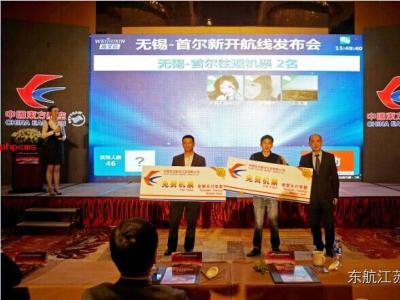 东方航空江苏分公司无锡-首尔航线发布会使用微信上墙,微信摇一摇