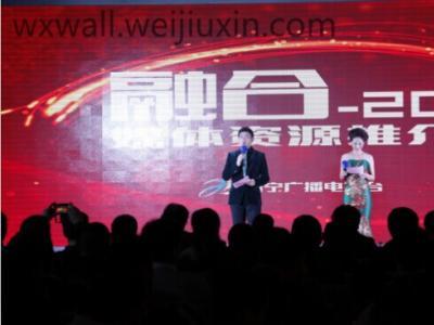 西宁广播电视台媒体资源推介会使用微信墙摇一摇