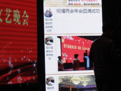 福建商会年会微信上墙活动场面火爆