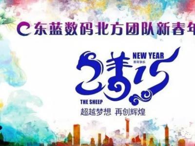 """""""超越梦想,再创辉煌""""东蓝北方团队2015新春年会微信墙互动抽奖隆重举行"""
