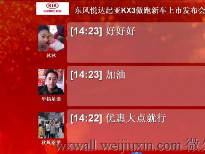 微信墙助力东风悦达起亚KX3傲跑新车上市发布会