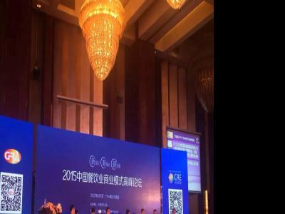 2015广东省餐饮行业联谊晚宴使用微久信微信墙