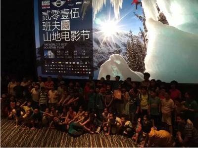 班夫山地电影节北京站采用微久信微信墙抽奖完美结束