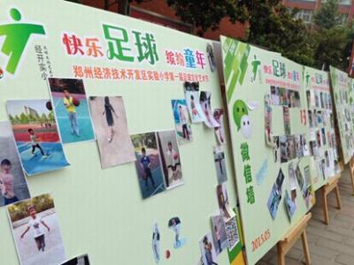 """经开区实验小学首届足球文化艺术节 """"微信墙""""上欢乐多"""