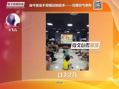 微久信微信墙助力北京盛妆骨雕骨气整形培训会:当今美业不容错过的技术