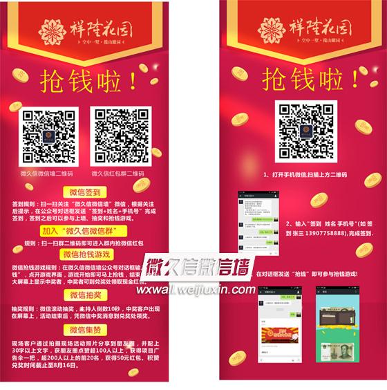 微信墙数钱/微信抢钱活动设置教程(活动策划经理极力推荐的现场微信互动游戏)