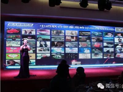 微久信微信墙助力2015贵州中道联合第三届婴童高峰论坛举办