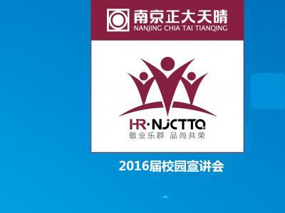 微久信微信墙宣讲会使用案例:南京正大天晴人力资源&南京工业大学校园宣讲会