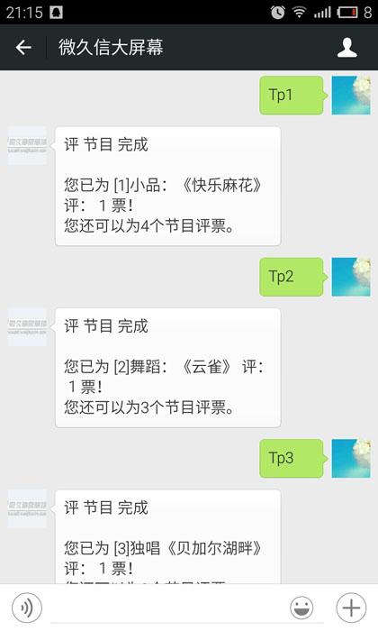 微久信微信墙现场微信投票功能设置