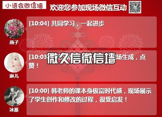 微久信微信上墙案例:第十四届海峡两岸及港澳地区小学语文交流活动在重庆召开