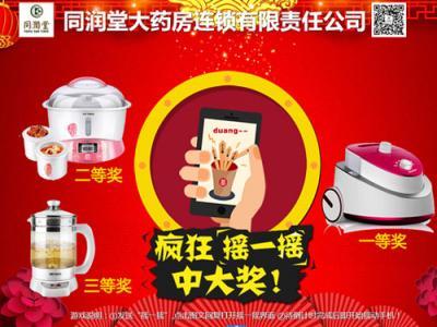 微久信微信上墙最新升级:微信摇一摇和微信抢红包功能可以不重复中奖啦!