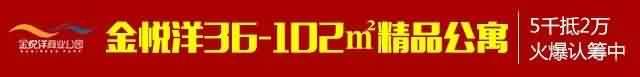 房地产微信现场互动: 金悦洋商业公园招商成果发布会暨业主答谢会使用微信上墙抽奖