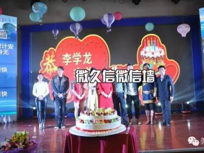 微信墙生日宴会案例:润滑油行业同仁恭祝李学龙先生生日快乐