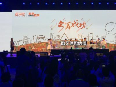 大华股份:小乐育儿机器人京东众筹启动采用微久信微信墙互动