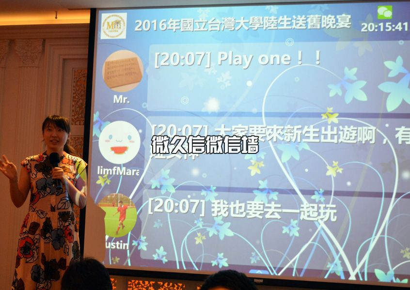 2016台湾大学使用微久信微信墙毕业互动以及微信滚动抽奖