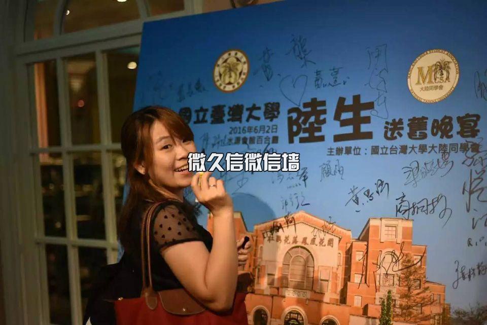 台湾大学使用微久信微信墙进行毕业晚宴的互动以及微信滚动抽奖