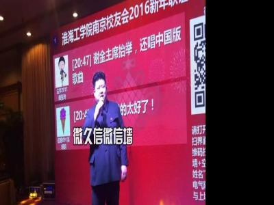 年会微信墙:淮海工学院南京校友会2016新年联谊会,除了微久信微信墙还有金主席哦