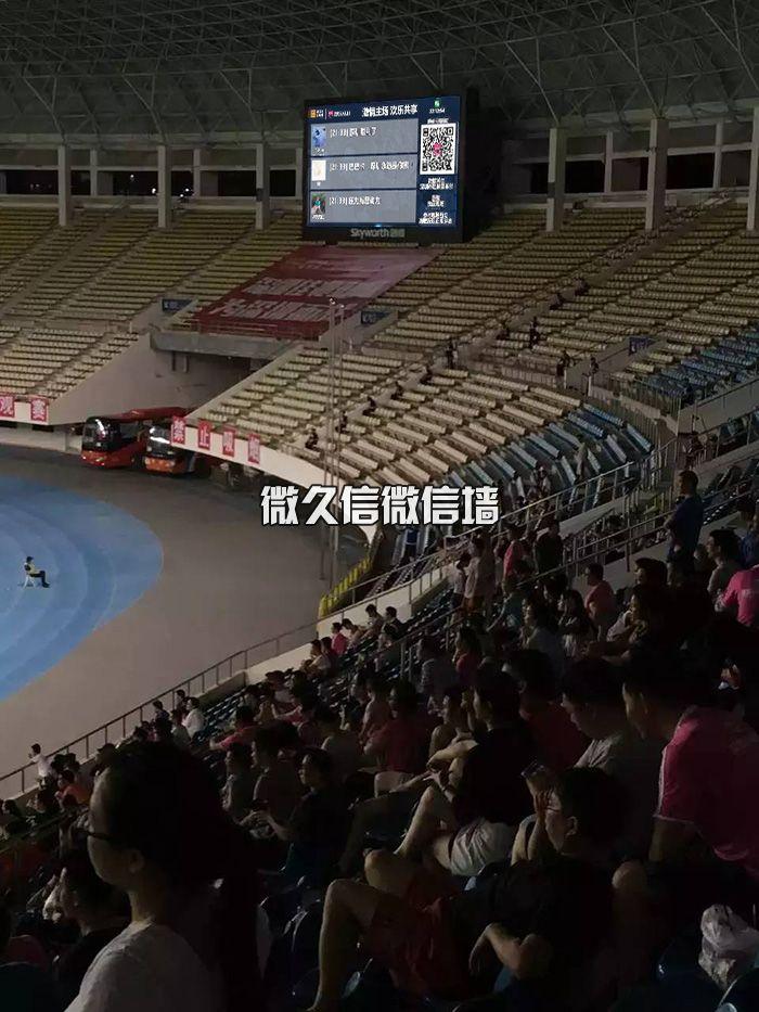 深圳佳兆业足球队&深圳足球俱乐部使用微久信微信墙微信墙
