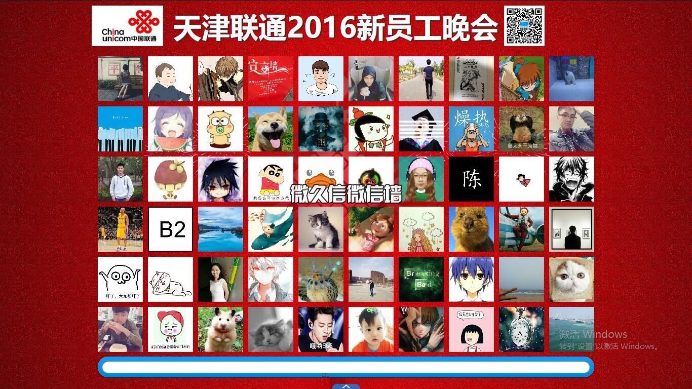 天津联通2016新员工晚会使用微久信微信墙互动和微信抽奖
