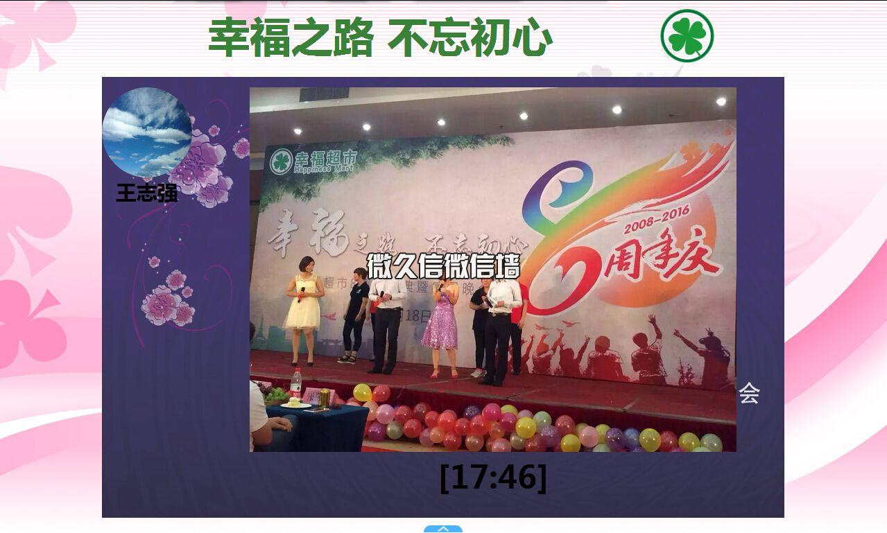 幸福超市连锁8周年庆典活动使用微久信微信签到、抽奖、上墙互动