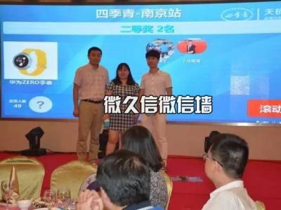 2016浙江天杭生物客户答谢会使用微久信微信大屏幕抽奖