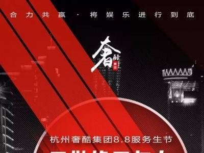 只做绝无仅有,存在就是精神!微信墙大屏幕抽奖助力杭州奢酷集团8.8服务生节圆满落幕