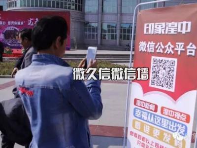 """湟中县首届金塔杯""""草根大舞台  想秀你就来""""使用微信摇一摇抽奖活跃气氛"""