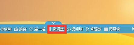 微久信现场微信答题_大屏幕现场调查_微信现场答题设置以及上墙大屏效果