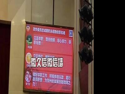 微信墙案例:贺州市政协委员忠诚履职承诺大会创新使用微久信微信墙