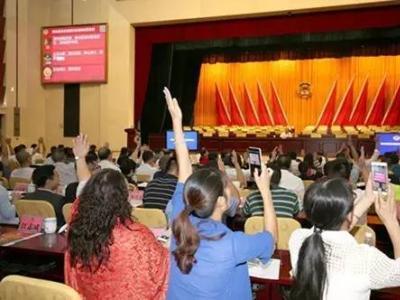 政协第四届贺州市委员会委员忠诚履职承诺微信墙签名活动