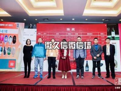 微久信微信墙助力IFCA投融联盟·投融中国秋季论坛微信互动、微信抽奖