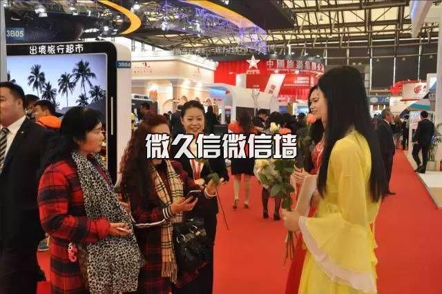 荣耀2016 : 新绎旅游现场微信摇一摇惊艳亮相上海国际旅游交易会