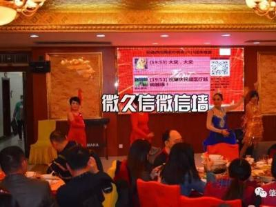 民健·傅伟辉医疗机构新年联欢晚会,微久信微信墙年会现场互动忙