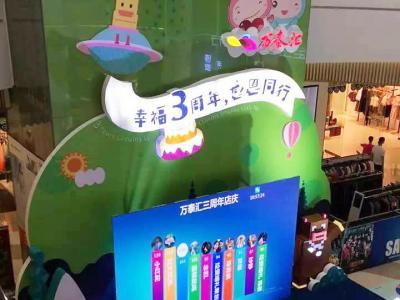 普宁万泰汇购物中心三周年微信跑马摇一摇抽奖活动