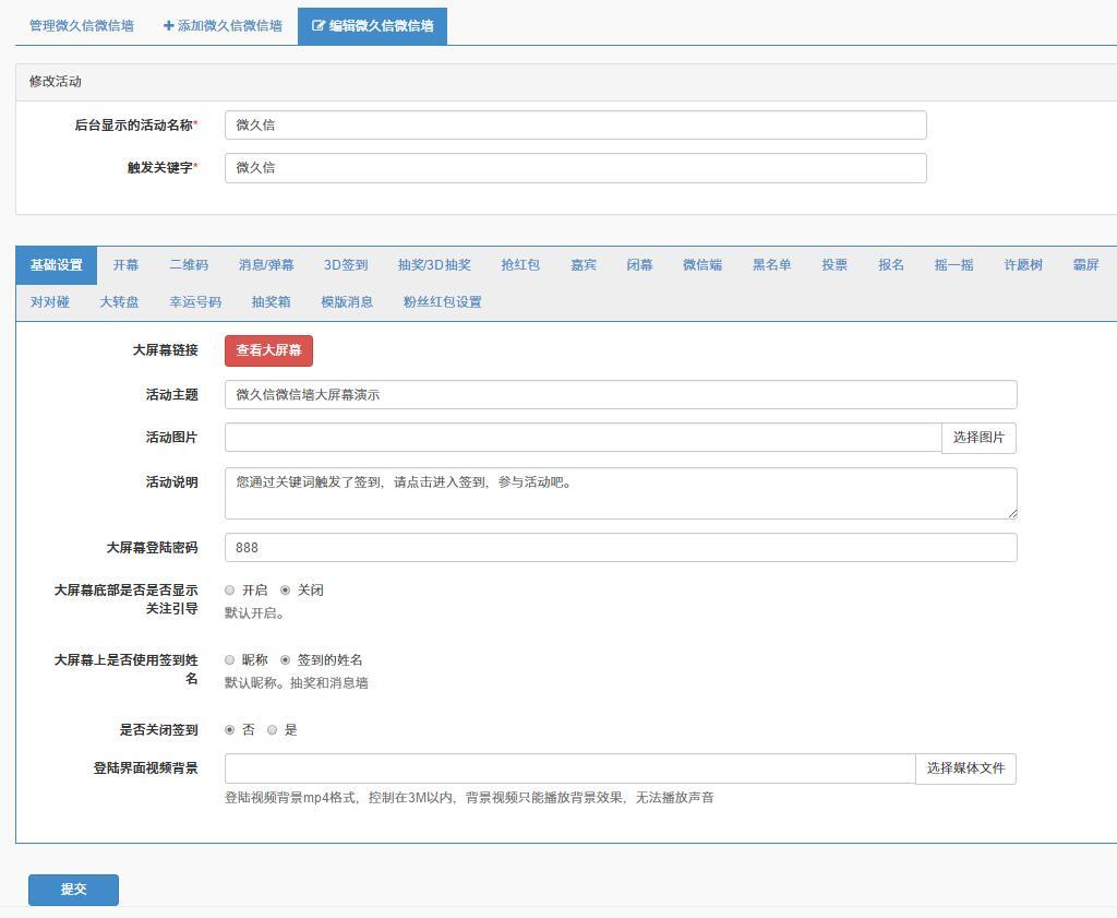 微久信微信墙最新版使用教程