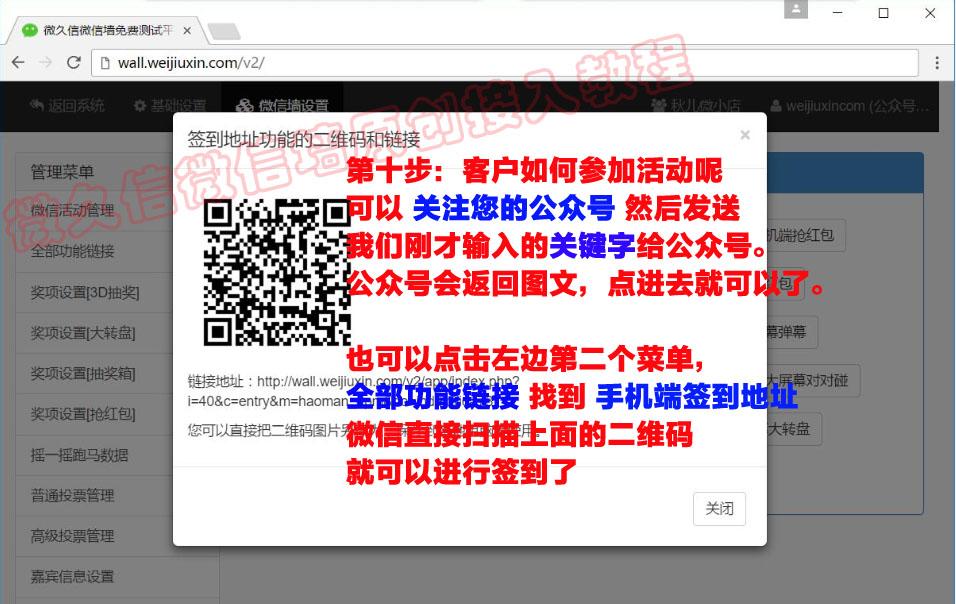 微久信微信墙2017全新版本有公众号接入微久信微信墙教程