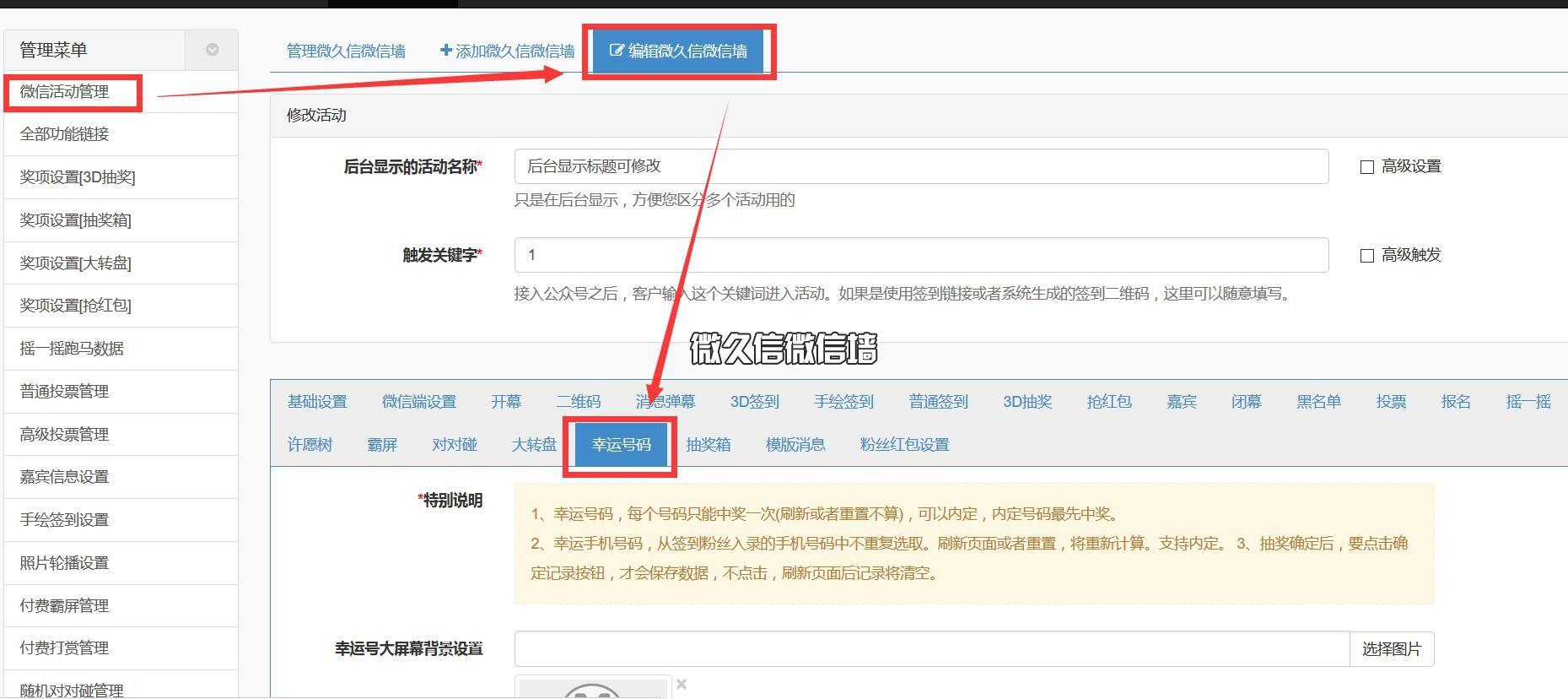 微久信微信墙全新版本教程:抽取幸运号码,摇幸运号(抽取客户签到号、房地产开盘摇号