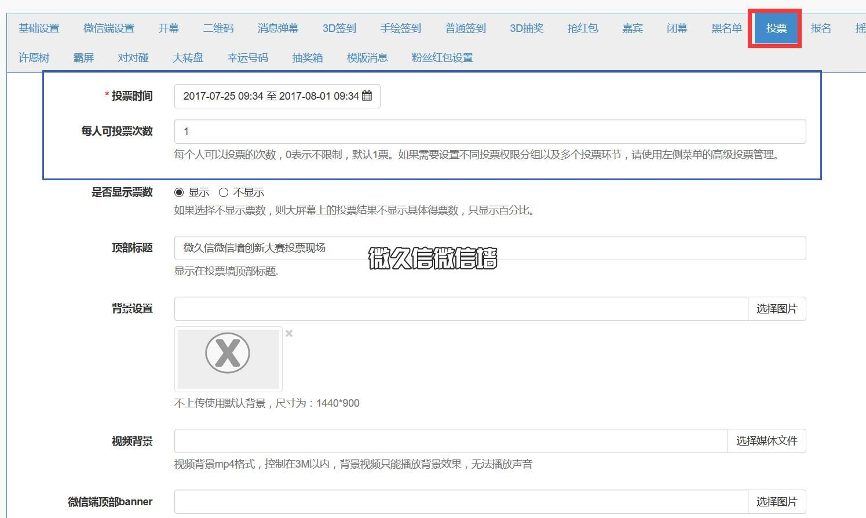 微久信微信墙全新版本教程:微信现场投票和分组投票高级功能
