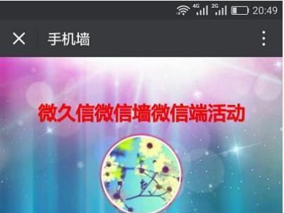 新版微久信微信墙开启手动审核消息功能