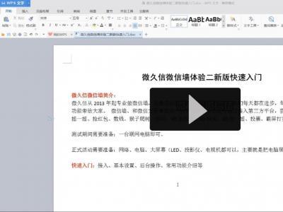 微久信微信墙新版教程:后台界面操作以及功能详解