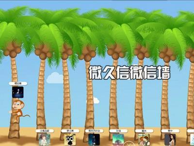 微信摇一摇猴子爬树现场互动游戏操作教程