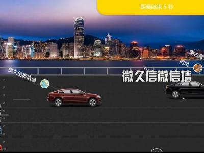 年会互动利器:微信摇一摇3D赛车现场互动功能设置教程