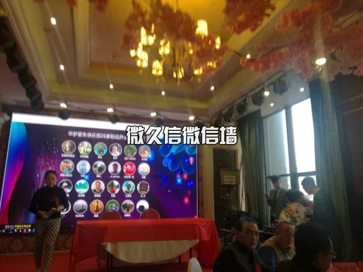 微久信红包雨助力华梦豪车俱乐部26家联动举办开业庆典活动圆满结束