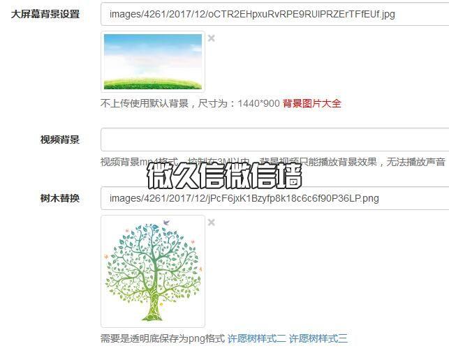 微信墙许愿树增加树木自定义功能