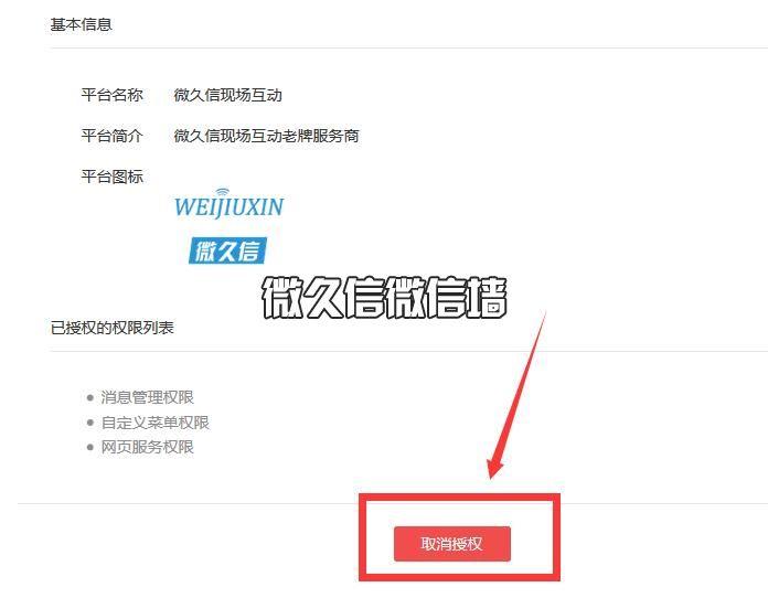 微久信付费用户怎么把体验版的授权取消掉,改为授权接入vip通道