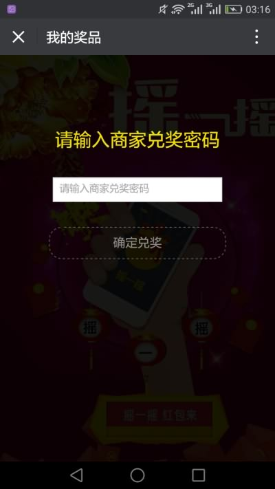 微久信微信3D抽奖如何快速兑奖?防止客户不重复领奖