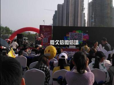 微久信微信墙助力《中国新歌声》现场微信大屏幕互动