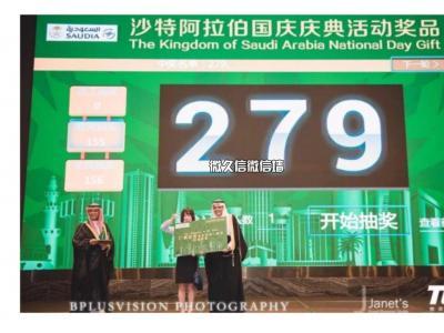 2018年沙特阿拉伯国庆庆典活动微信墙幸运数字定制案例