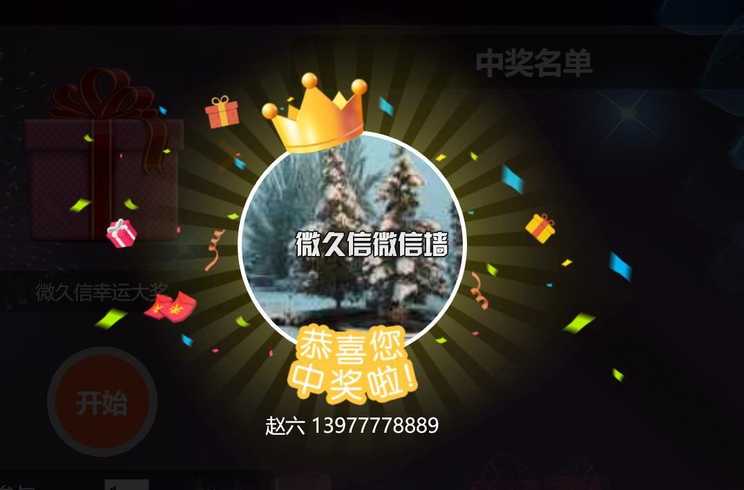 微信大屏幕3d抽奖显示姓名和手机号